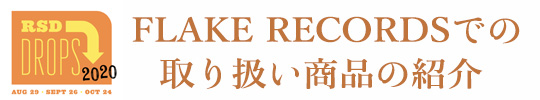 RECORDS STORE DAY 2020, FLAKE RECORDS取り扱い商品の紹介